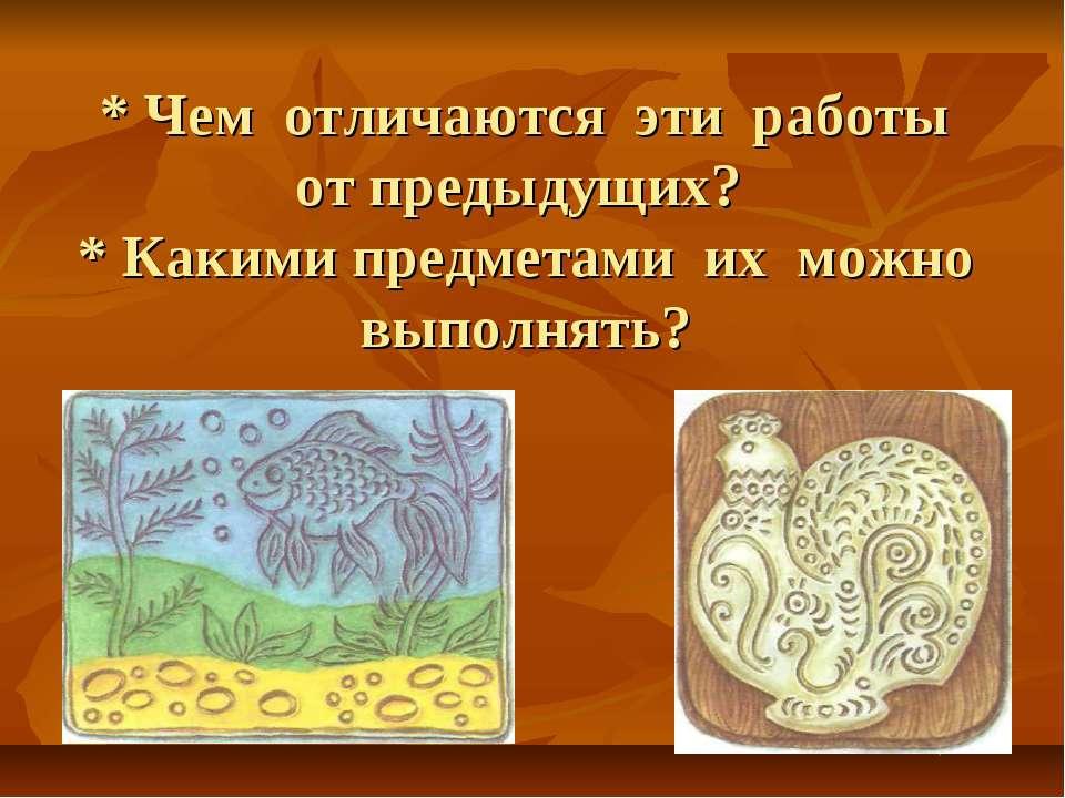 * Чем отличаются эти работы от предыдущих? * Какими предметами их можно выпол...