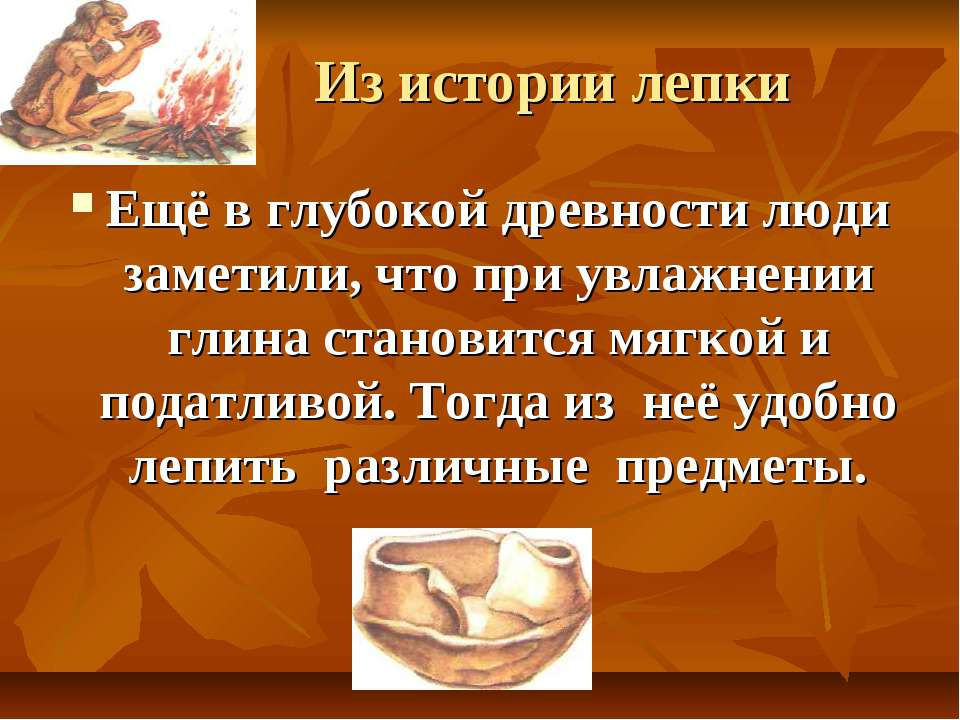 Из истории лепки Ещё в глубокой древности люди заметили, что при увлажнении г...