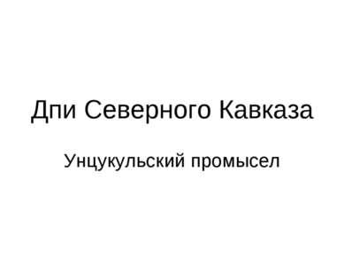 Дпи Северного Кавказа Унцукульский промысел