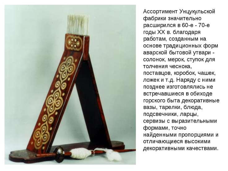Ассортимент Унцукульской фабрики значительно расширился в 60-е - 70-е годы XX...