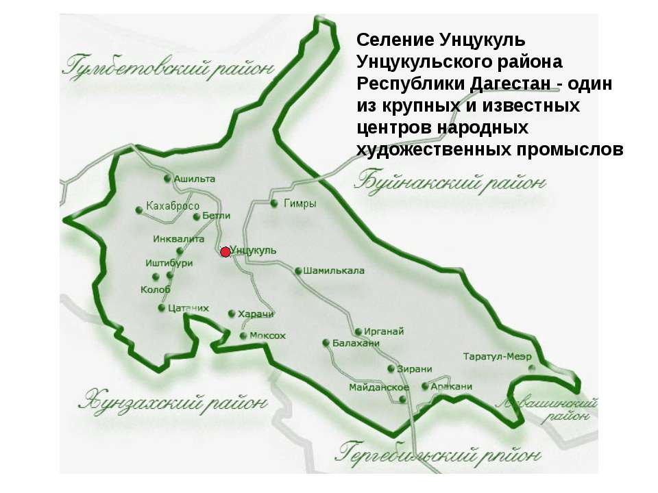 Селение Унцукуль Унцукульского района Республики Дагестан - один из крупных и...