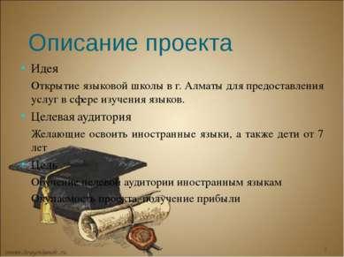 Описание проекта Идея Открытие языковой школы в г. Алматы для предоставления ...