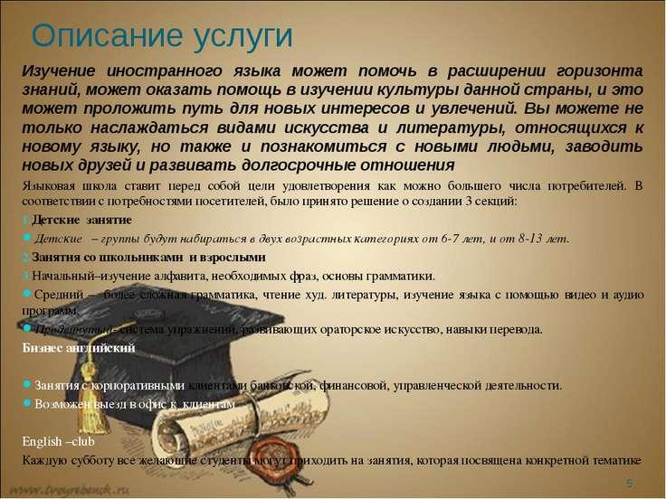 Описание услуги Изучение иностранного языка может помочь в расширении горизон...