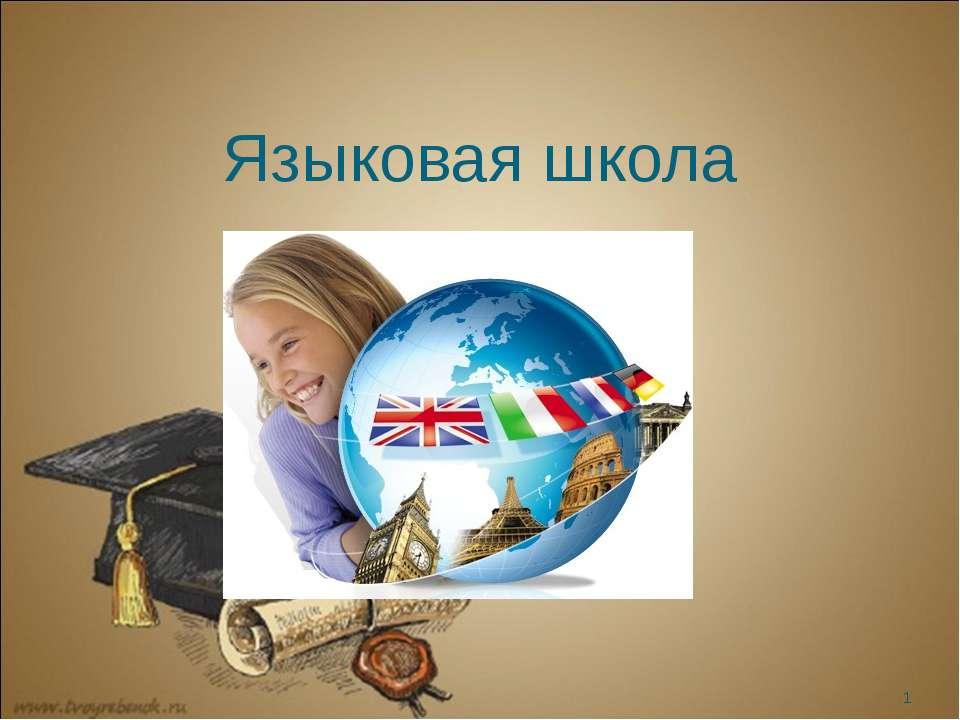 Языковая школа *