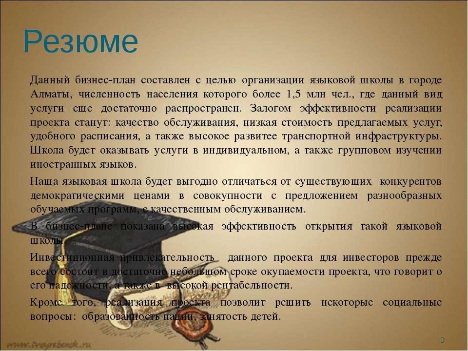 Резюме Данный бизнес-план составлен с целью организации языковой школы в горо...