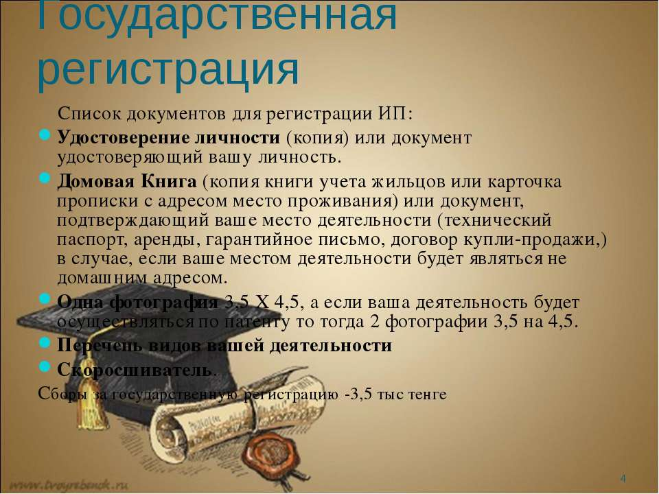 Государственная регистрация Список документов для регистрации ИП: Удостоверен...