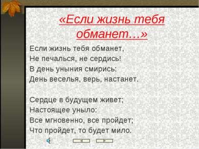 «Если жизнь тебя обманет…» Если жизнь тебя обманет, Не печалься, не сердись! ...