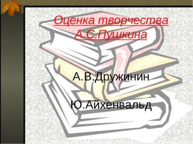 Оценка творчества А.С.Пушкина А.В.Дружинин Ю.Айхенвальд