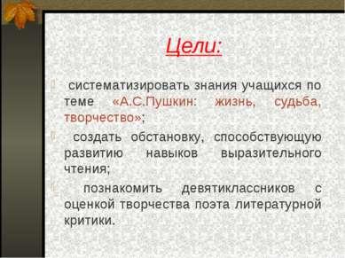 Цели: систематизировать знания учащихся по теме «А.С.Пушкин: жизнь, судьба, т...