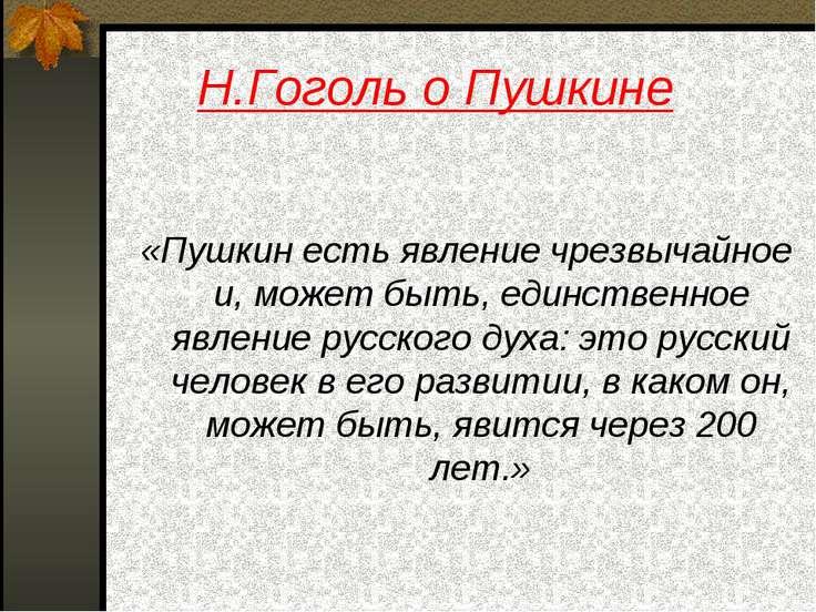 Н.Гоголь о Пушкине «Пушкин есть явление чрезвычайное и, может быть, единствен...
