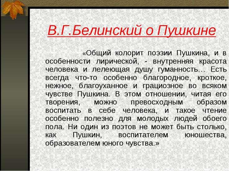 В.Г.Белинский о Пушкине «Общий колорит поэзии Пушкина, и в особенности лириче...