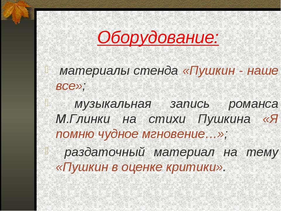 Оборудование: материалы стенда «Пушкин - наше все»; музыкальная запись романс...