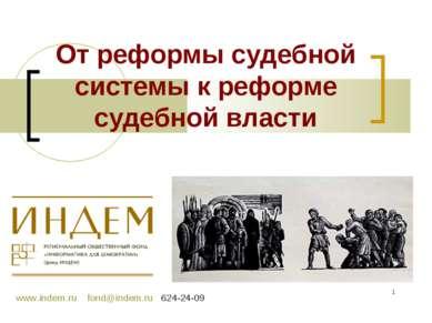 * От реформы судебной системы к реформе судебной власти www.indem.ru fond@ind...