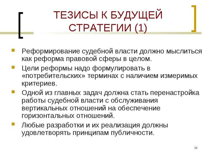 * ТЕЗИСЫ К БУДУЩЕЙ СТРАТЕГИИ (1) Реформирование судебной власти должно мыслит...