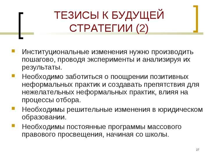 * ТЕЗИСЫ К БУДУЩЕЙ СТРАТЕГИИ (2) Институциональные изменения нужно производит...