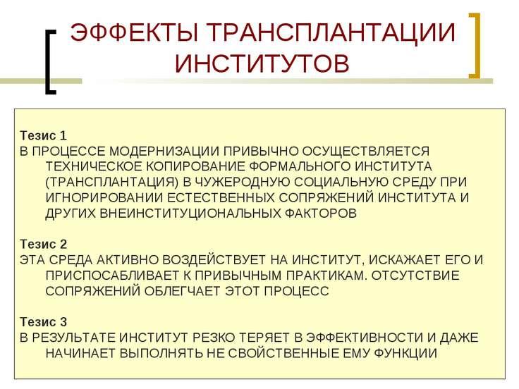 * ЭФФЕКТЫ ТРАНСПЛАНТАЦИИ ИНСТИТУТОВ Тезис 1 В ПРОЦЕССЕ МОДЕРНИЗАЦИИ ПРИВЫЧНО ...