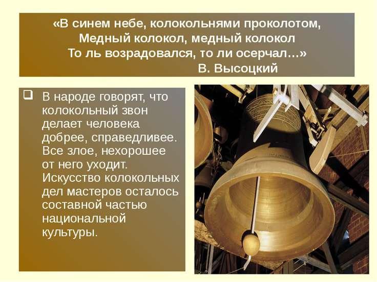 «В синем небе, колокольнями проколотом, Медный колокол, медный колокол То ль ...
