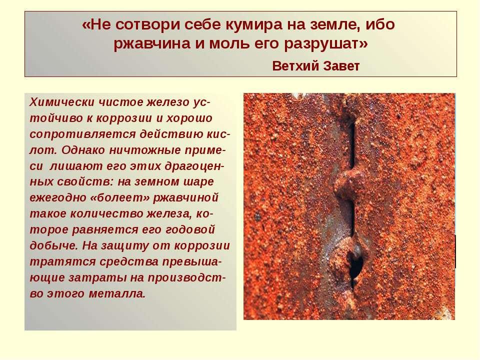 «Не сотвори себе кумира на земле, ибо ржавчина и моль его разрушат» Ветхий За...