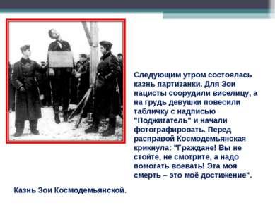 Казнь Зои Космодемьянской. Следующим утром состоялась казнь партизанки. Для З...