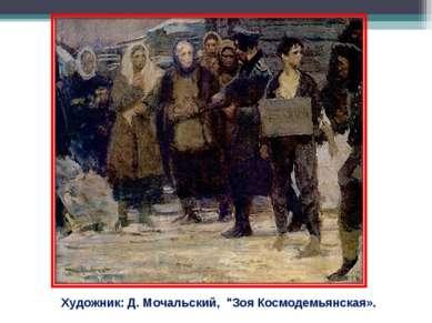 """Художник: Д. Мочальский, """"Зоя Космодемьянская»."""