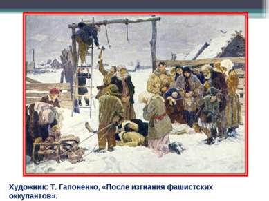 Художник: Т. Гапоненко, «После изгнания фашистских оккупантов».