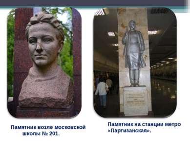 Памятник возле московской школы №201. Памятник на станции метро «Партизанская».