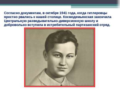 Согласно документам, в октябре 1941 года, когда гитлеровцы яростно рвались к ...