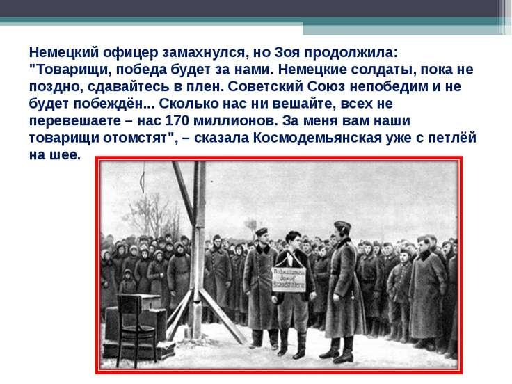 """Немецкий офицер замахнулся, но Зоя продолжила: """"Товарищи, победа будет за нам..."""