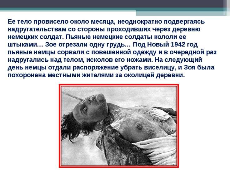 Ее тело провисело около месяца, неоднократно подвергаясь надругательствам со ...