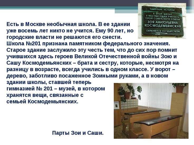 Есть в Москве необычная школа. В ее здании уже восемь лет никто не учится. Ем...