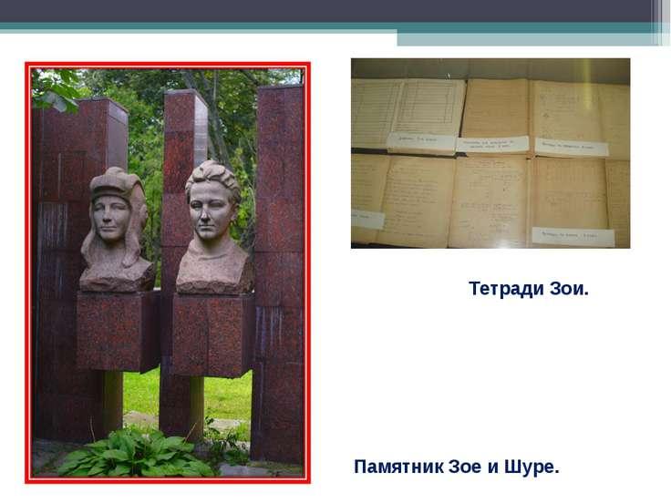 Памятник Зое и Шуре. Тетради Зои.
