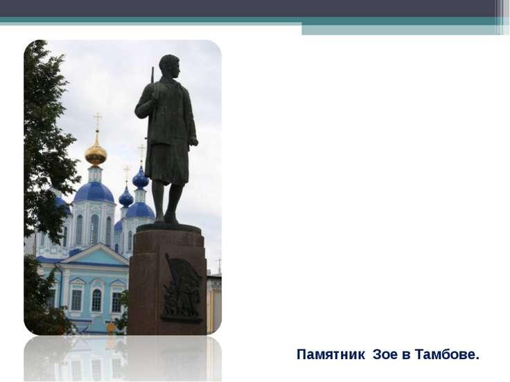 Памятник Зое в Тамбове.