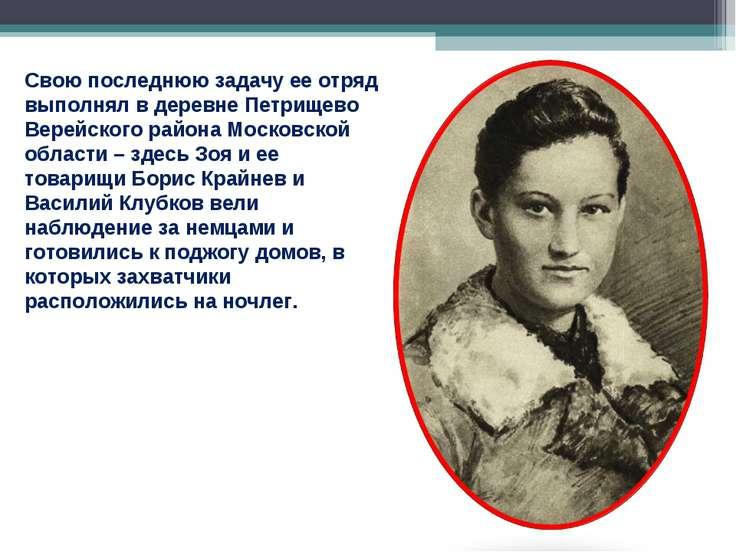 Свою последнюю задачу ее отряд выполнял в деревне Петрищево Верейского района...