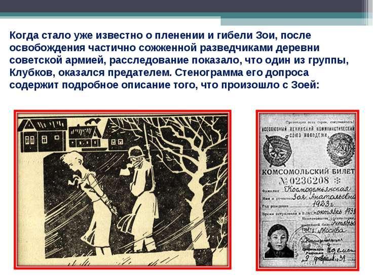 Когда стало уже известно о пленении и гибели Зои, после освобождения частично...
