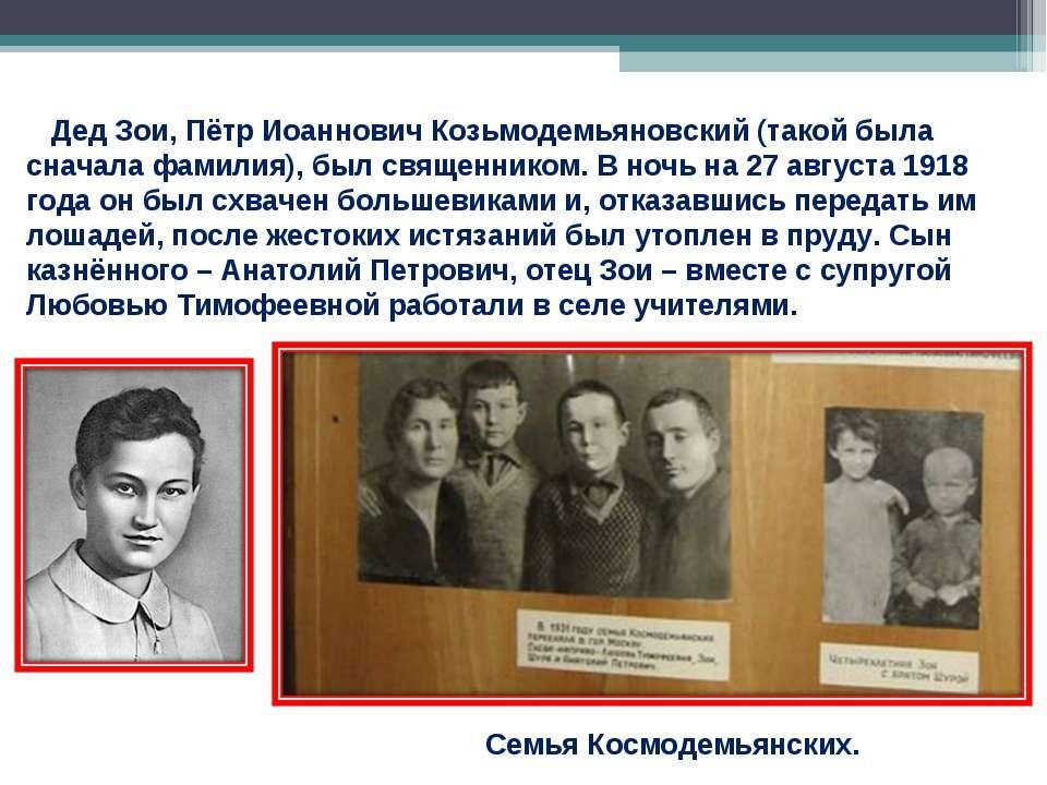 Дед Зои, Пётр Иоаннович Козьмодемьяновский (такой была сначала фамилия), был ...