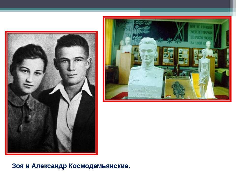 Зоя и Александр Космодемьянские.