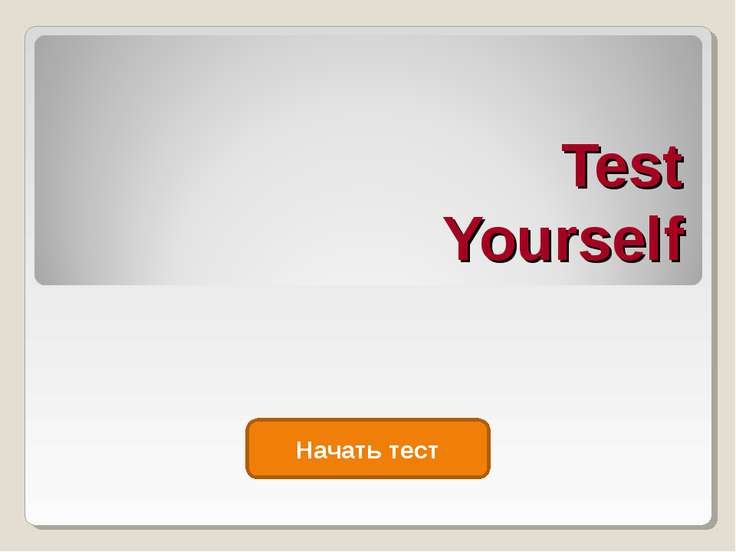 Test Yourself Начать тест