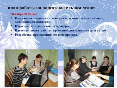 план работы на подготовительном этапе: Октябрь 2013 год: Подготовка педагогам...