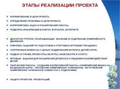 ЭТАПЫ РЕАЛИЗАЦИИ ПРОЕКТА ПОДГОТОВИТЕЛЬНЫЙ ЭТАП: ФОРМИРОВАНИЕ И ЦЕЛИ ПРОЕКТА; ...