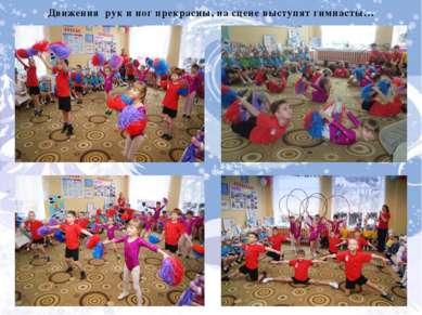 Движения рук и ног прекрасны, на сцене выступят гимнасты…