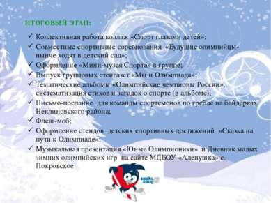 ИТОГОВЫЙ ЭТАП: Коллективная работа коллаж «Спорт глазами детей»; Совместные с...