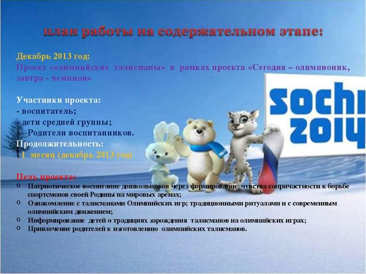 Декабрь 2013 год: Проект «олимпийские талисманы» в рамках проекта «Сегодня – ...