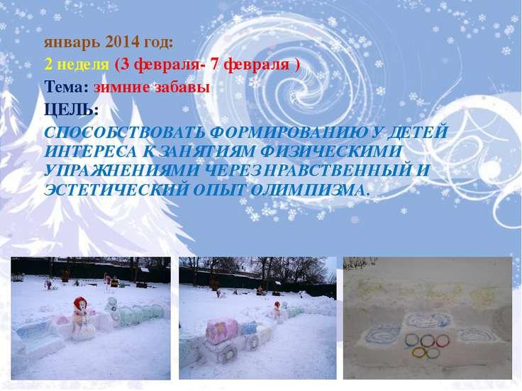 январь 2014 год: 2 неделя (3 февраля- 7 февраля ) Тема: зимние забавы ЦЕЛЬ: С...