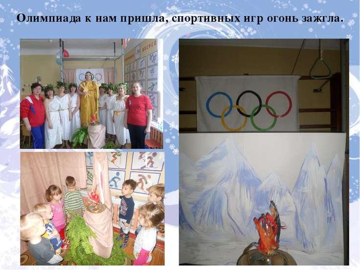 Олимпиада к нам пришла, спортивных игр огонь зажгла.