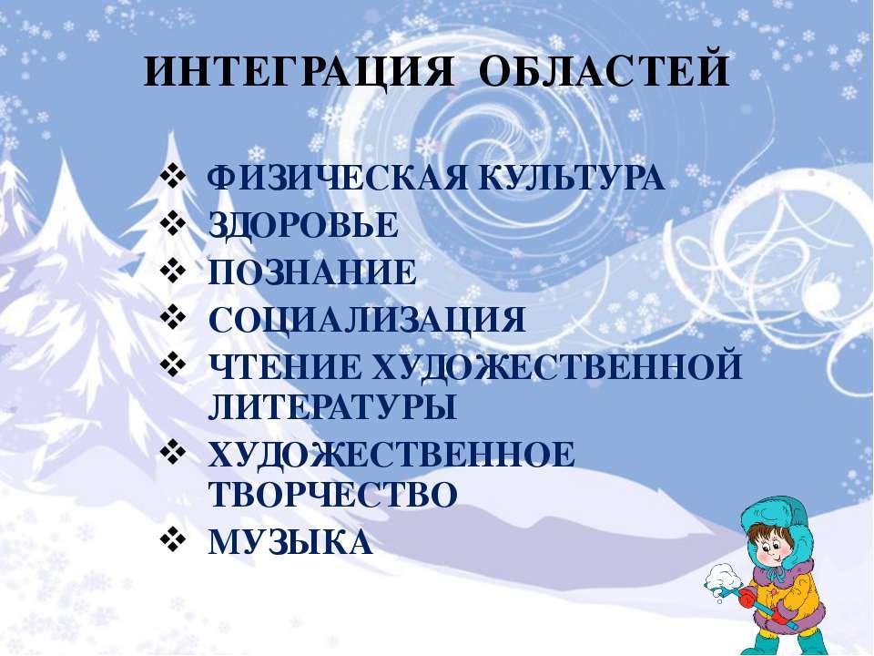 ИНТЕГРАЦИЯ ОБЛАСТЕЙ ФИЗИЧЕСКАЯ КУЛЬТУРА ЗДОРОВЬЕ ПОЗНАНИЕ СОЦИАЛИЗАЦИЯ ЧТЕНИЕ...