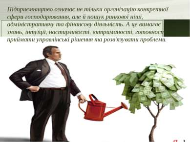 Підприємництво означає не тільки організацію конкретної сфери господарювання,...