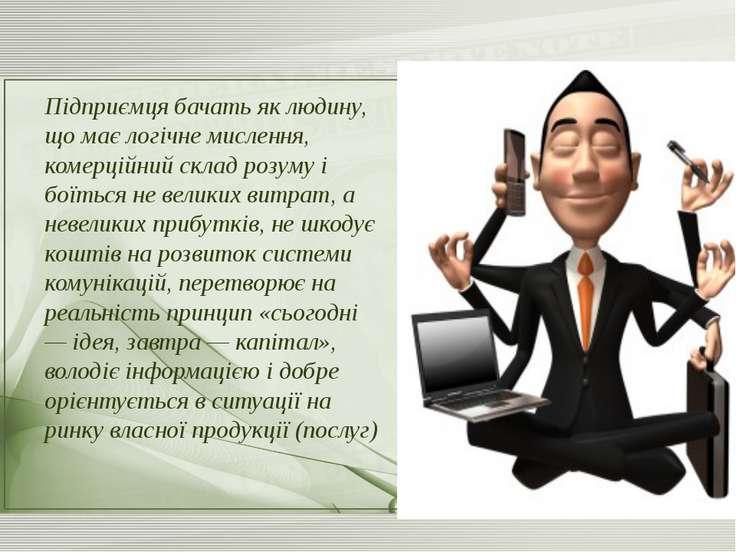 Підприємця бачать як людину, що має логічне мислення, комерційний склад розум...
