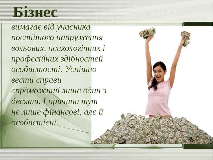 Бізнес вимагає від учасника постійного напруження вольових, психологічних і п...