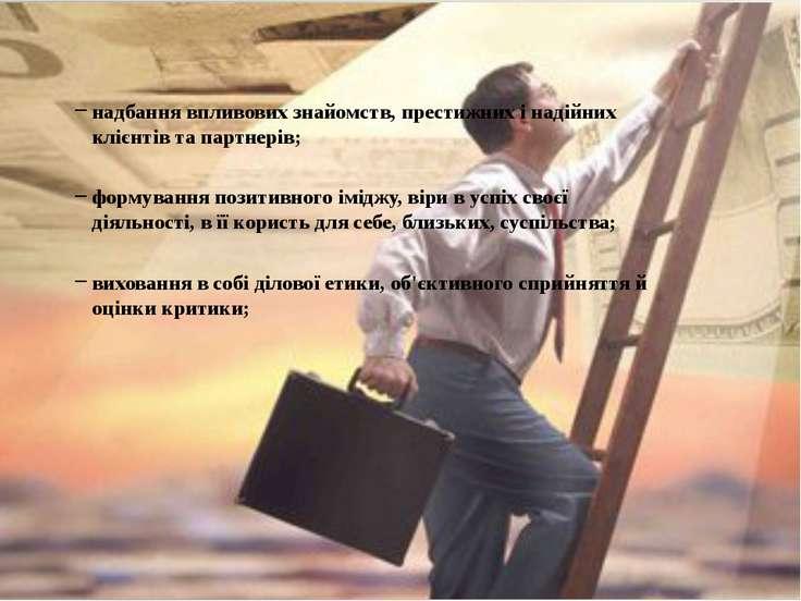 надбання впливових знайомств, престижних і надійних клієнтів та партнерів; фо...