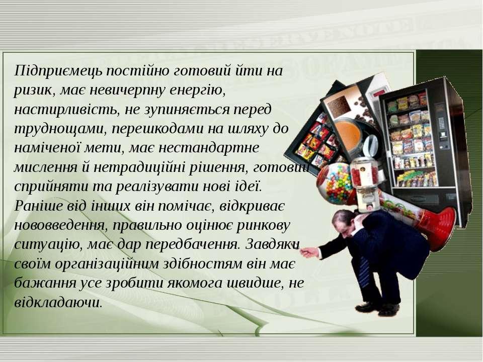 Підприємець постійно готовий йти на ризик, має невичерпну енергію, настирливі...